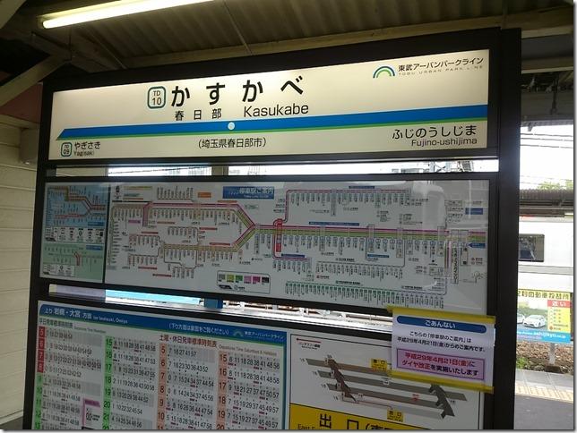 Kasukabe Station 4-18-17