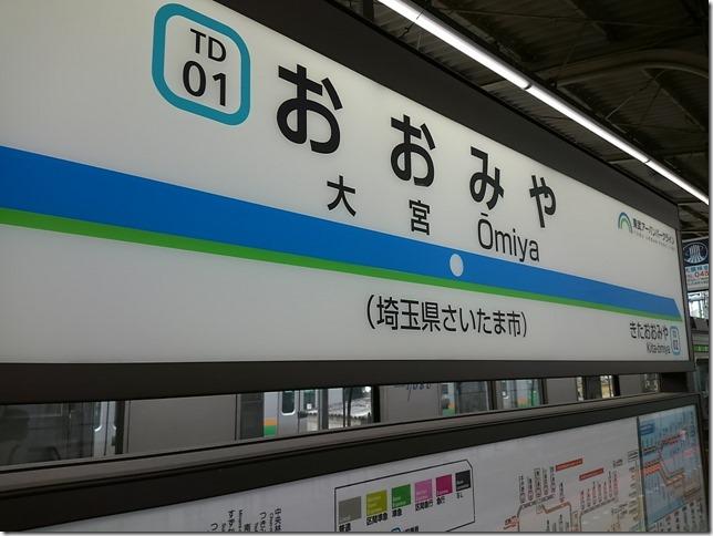 Tobu Noda Line at Omiya Station 4-18-17 (2)